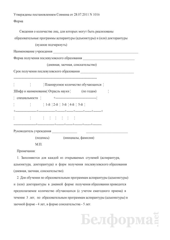 Сведения о количестве лиц, для которых могут быть реализованы образовательные программы аспирантуры (адъюнктуры) и (или) докторантуры. Страница 1
