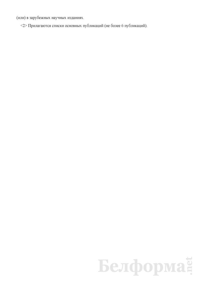 Сведения о наличии специалистов, которые могут осуществлять научное руководство (научное консультирование) обучающимися при реализации образовательных программ аспирантуры (адъюнктуры) и (или) докторантуры. Страница 2