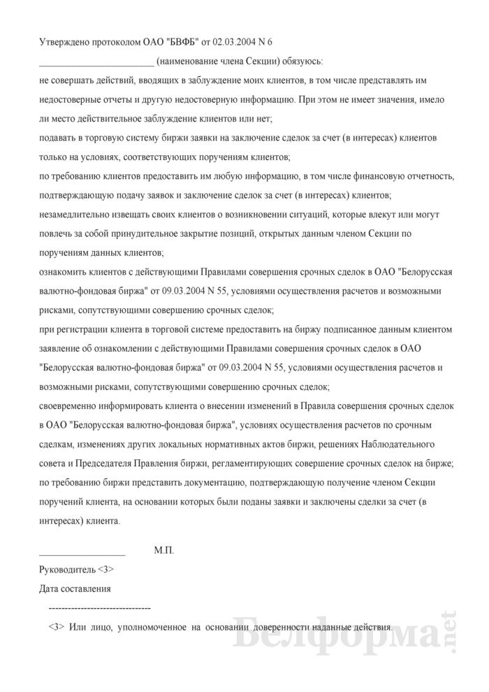 Обязательство члена Секции о соблюдении и защите интересов клиента. Страница 1