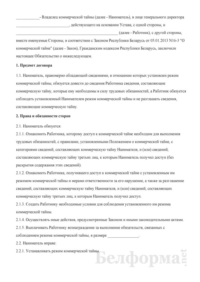 Обязательство о неразглашении конфиденциальной информации (вариант). Страница 1