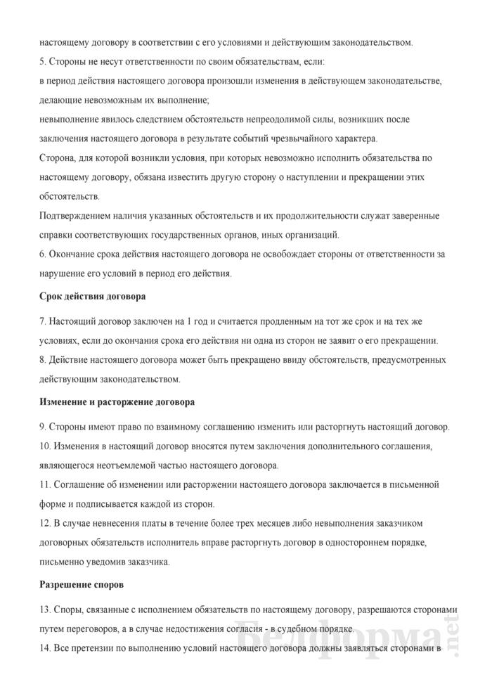 Договор об организации сбора, обезвреживания и (или) использования отходов товаров и тары. Страница 4