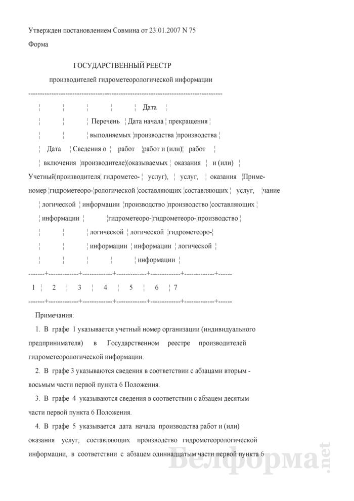 Государственный реестр производителей гидрометеорологической информации. Страница 1