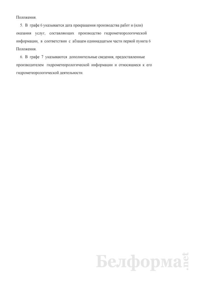 Государственный реестр производителей гидрометеорологической информации. Страница 2