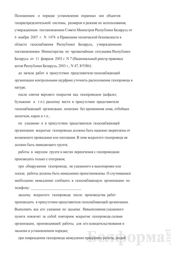 Разрешение на право производства ремонтных, строительных и земляных работ. Страница 2