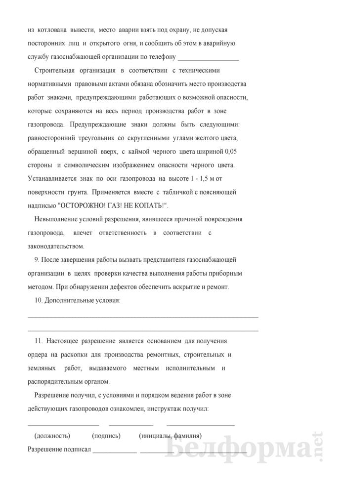 Разрешение на право производства ремонтных, строительных и земляных работ. Страница 3