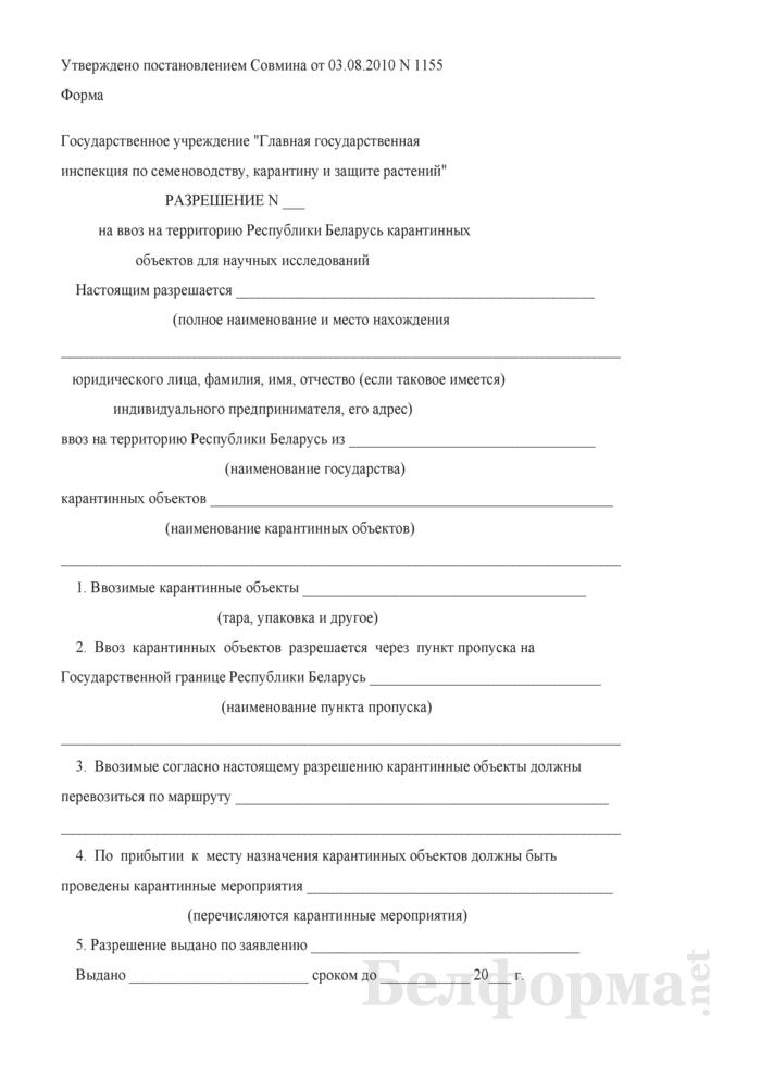 Разрешение на ввоз на территорию Республики Беларусь карантинных объектов для научных исследований. Страница 1