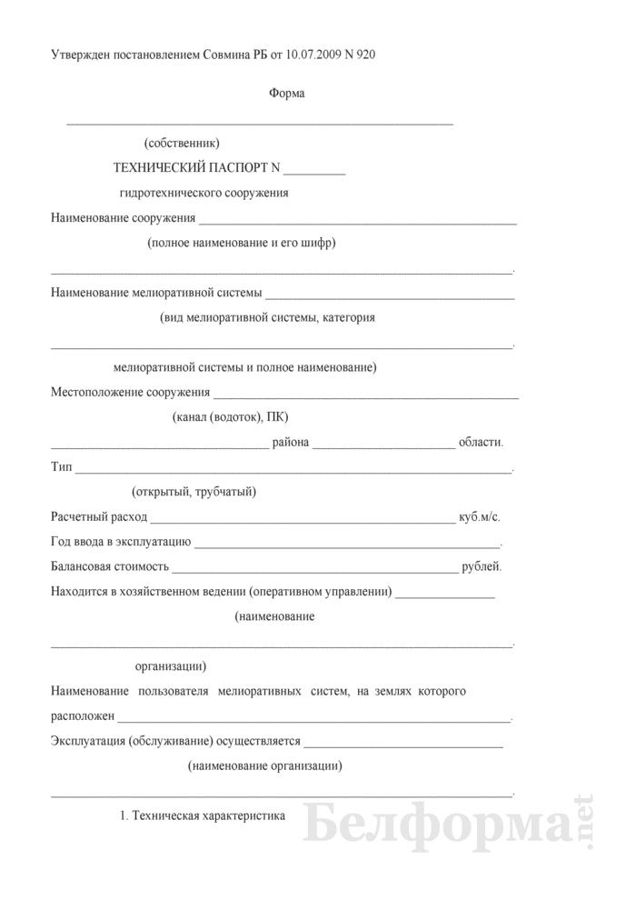 Технический паспорт гидротехнического сооружения. Страница 1