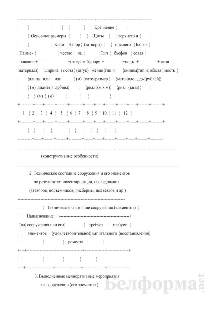 Технический паспорт гидротехнического сооружения. Страница 2