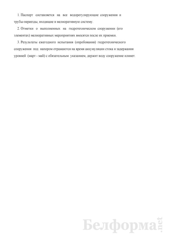 Технический паспорт гидротехнического сооружения. Страница 4
