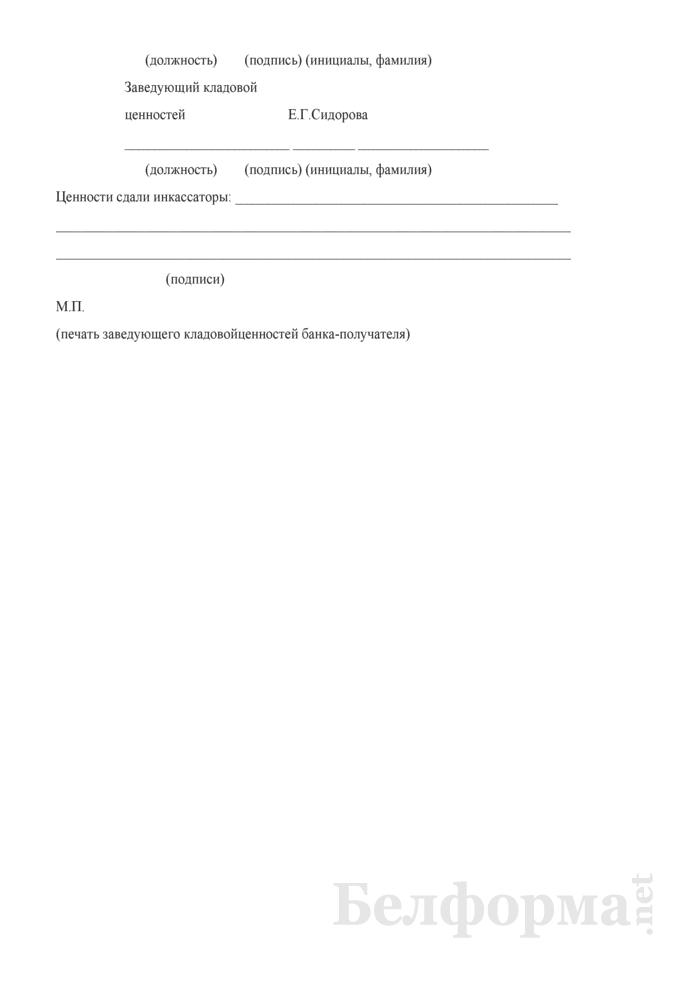Образец заполнения сопроводительной описи при отправке обмененных банкнот Национального банка Республики Беларусь структурным подразделением. Страница 4