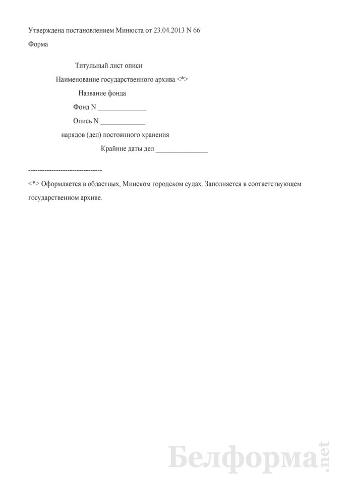 Опись нарядов (дел) постоянного хранения (в областных, Минском городском, Белорусском военном судах Республики Беларусь) (Форма). Страница 1