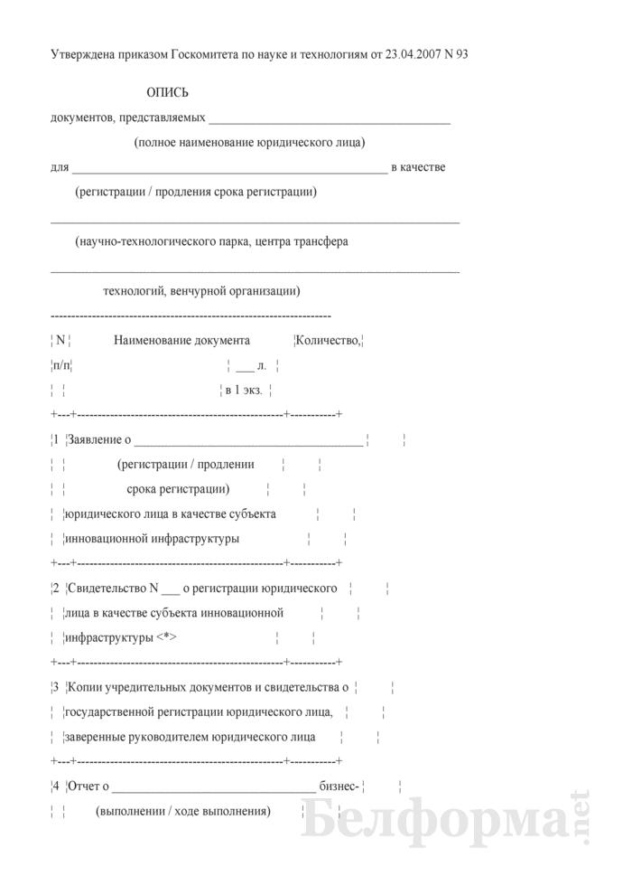 Форма описи документов, принимаемых от юридического лица, претендующего на предоставление (продление срока предоставления) статуса субъекта инновационной инфраструктуры. Страница 1