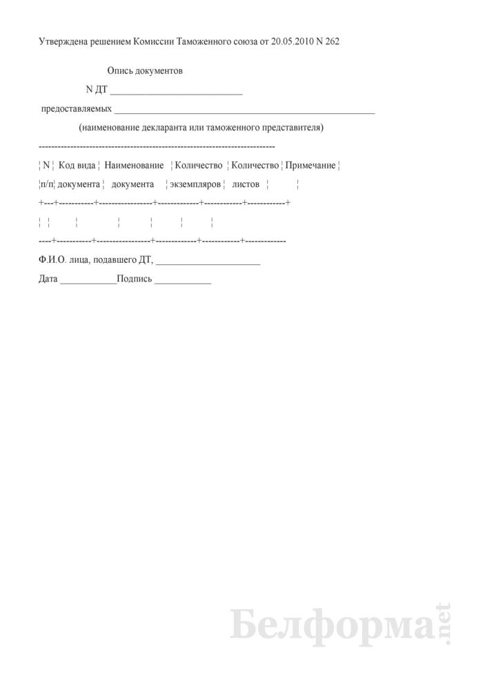 Опись документов (к декларации на товары). Страница 1