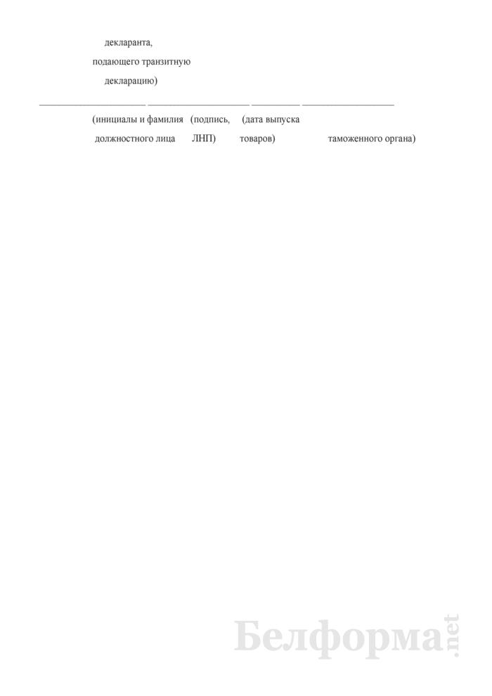 Опись документов, составляющих транзитную декларацию. Страница 2
