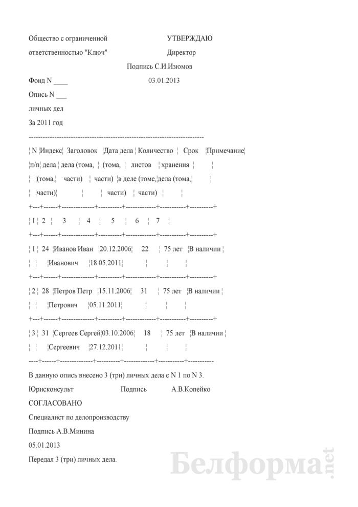 Опись личных дел с подтверждением приема дел архивом (Образец заполнения). Страница 1