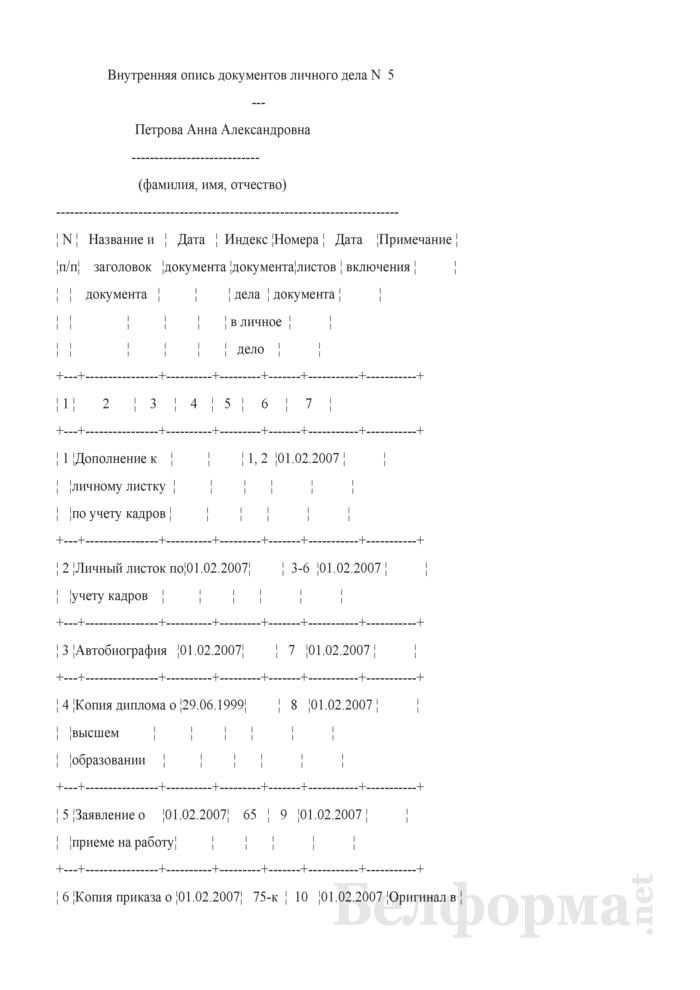 Внутренняя опись документов личного дела (Образец заполнения). Страница 1