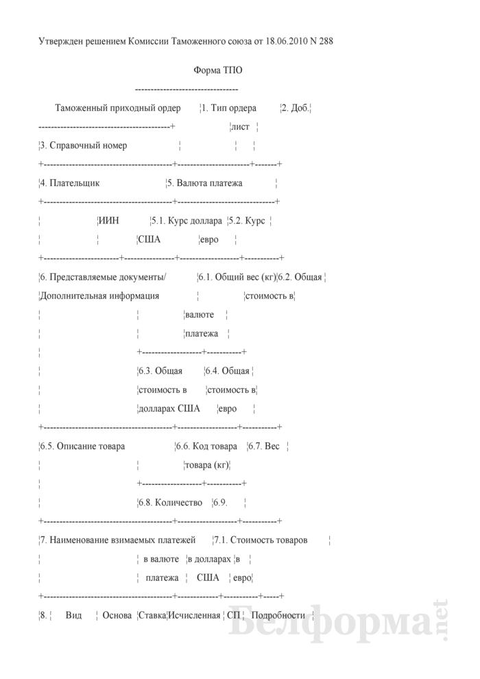 Форма таможенного приходного ордера. Форма ТПО. Страница 1