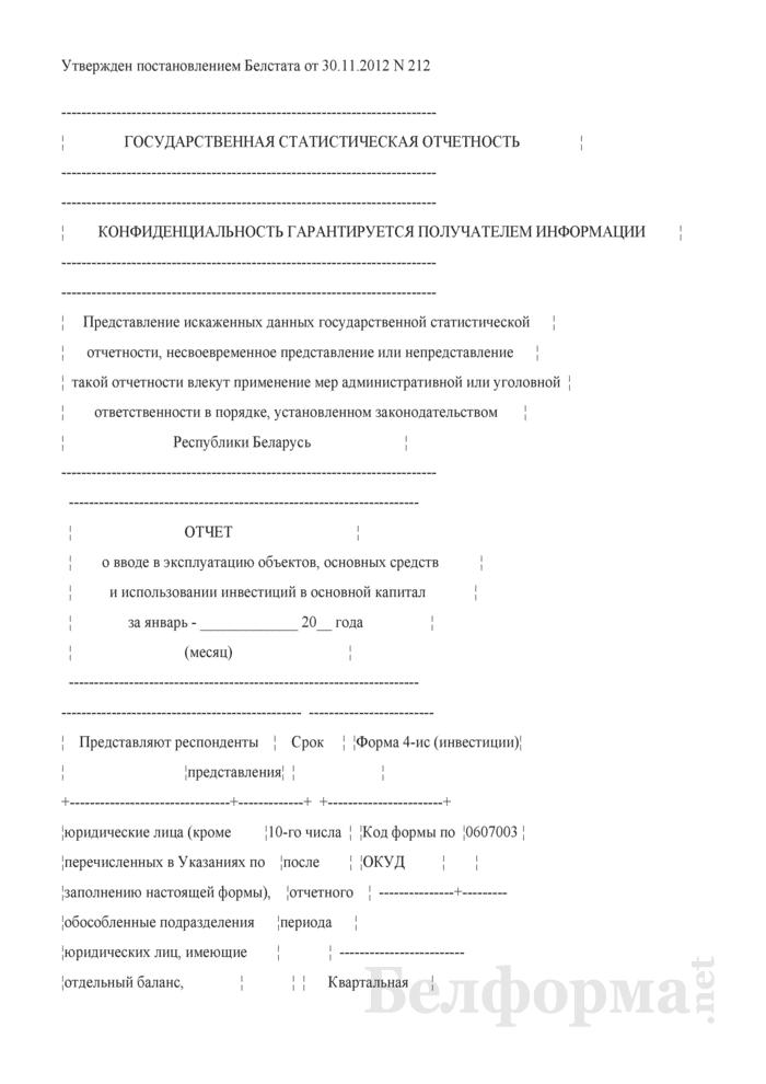 Отчет о вводе в эксплуатацию объектов, основных средств и использовании инвестиций в основной капитал (Форма 4-ис (инвестиции) (квартальная) (срочная)). Страница 1