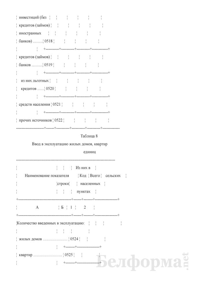 Отчет о вводе в эксплуатацию объектов, основных средств и использовании инвестиций в основной капитал (Форма 4-ис (инвестиции) (квартальная) (срочная)). Страница 13