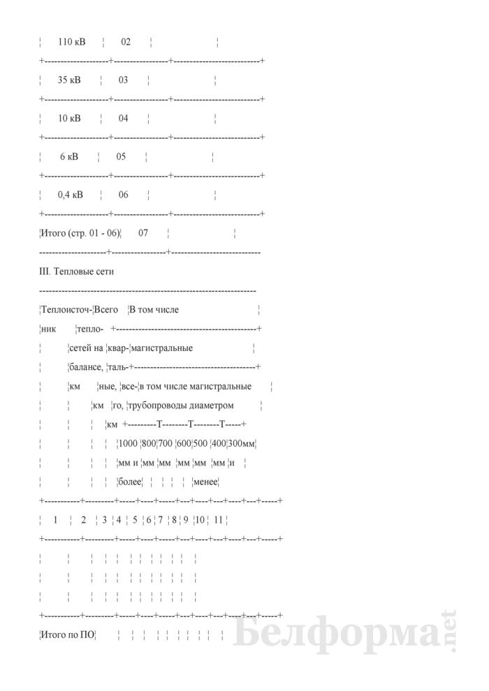 Отчет о протяженности электрических и тепловых сетей. Форма № 5-Э (годовая). Страница 3