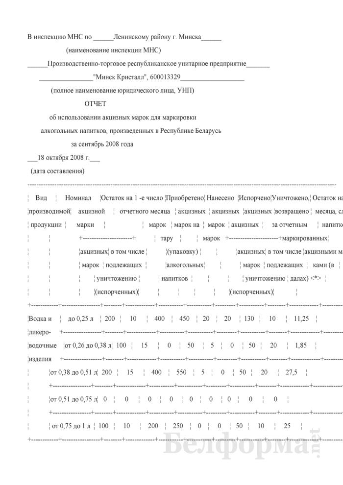 Отчет об использовании акцизных марок для маркировки алкогольных напитков, произведенных в Республике Беларусь за сентябрь 2008 года (Образец заполнения). Страница 1