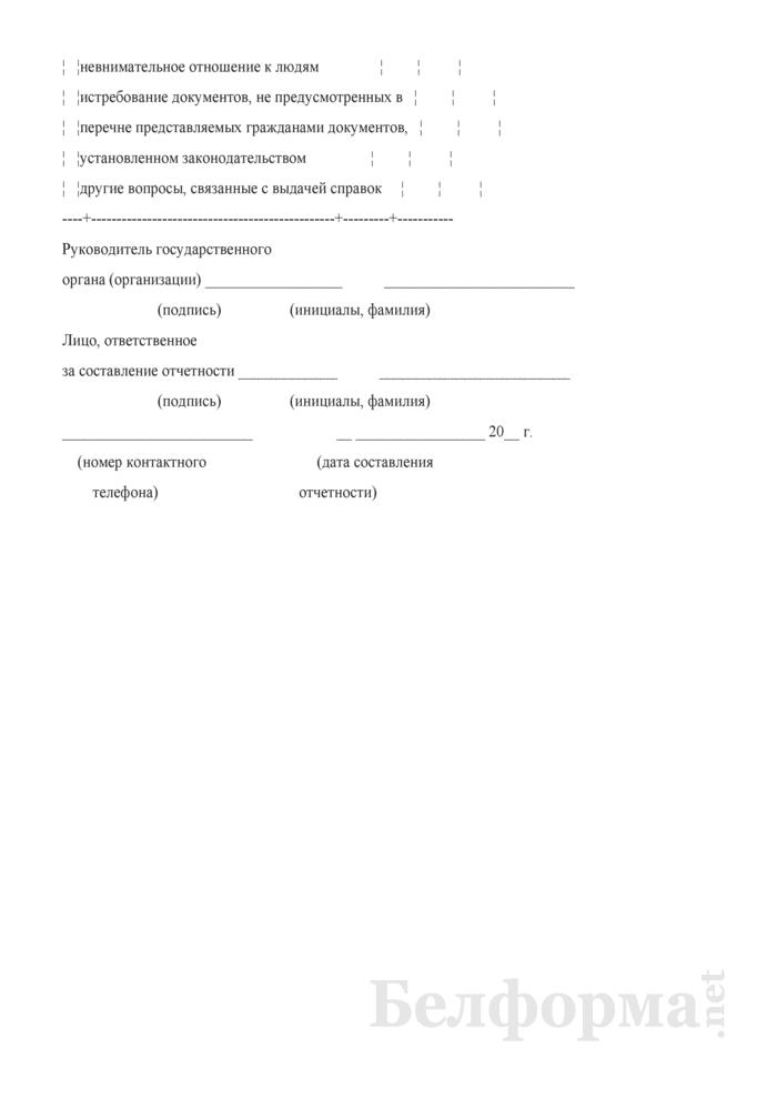 Отчет об обращениях граждан (квартальная). Страница 16
