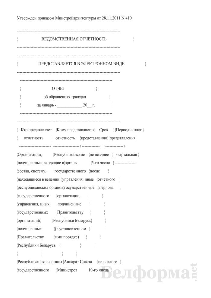 Отчет об обращениях граждан. Страница 1