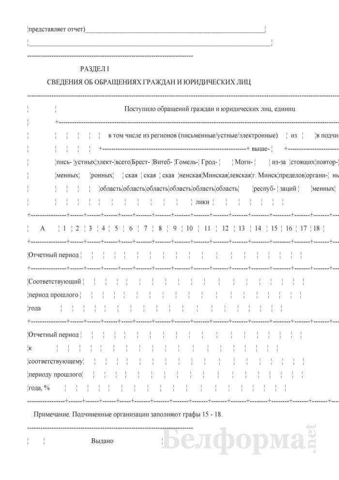 Отчет об обращениях граждан и юридических лиц. Страница 2