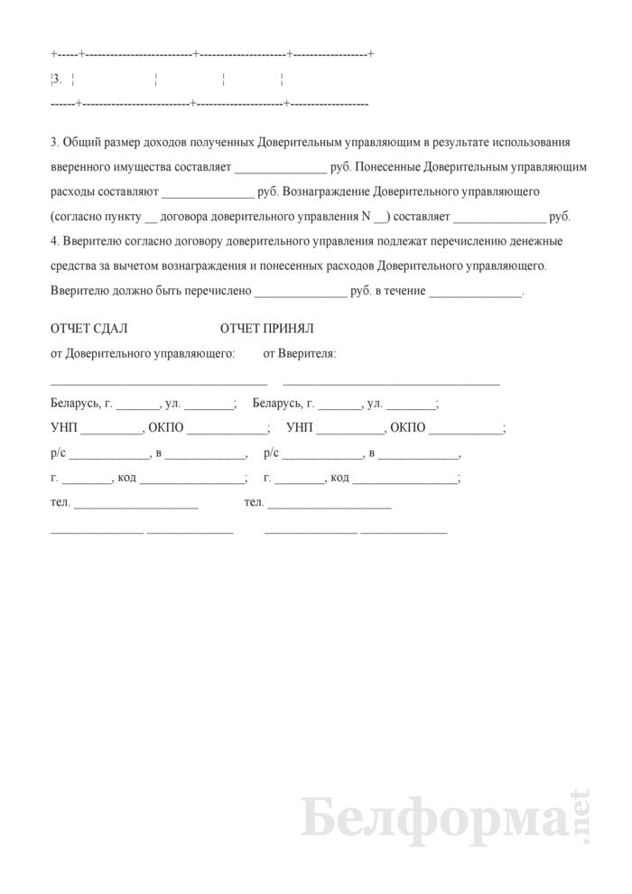 Ежемесячный отчет доверительного управляющего. Страница 2
