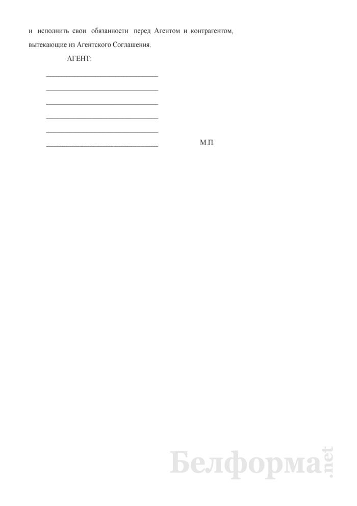 Отчет агента (приложение № 2 к Агентскому соглашению). Страница 3