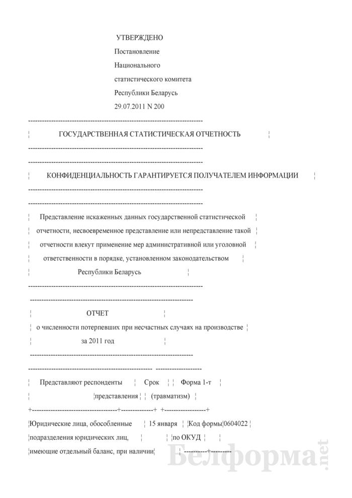 Отчет о численности потерпевших при несчастных случаях на производстве (Образец заполнения). Страница 1