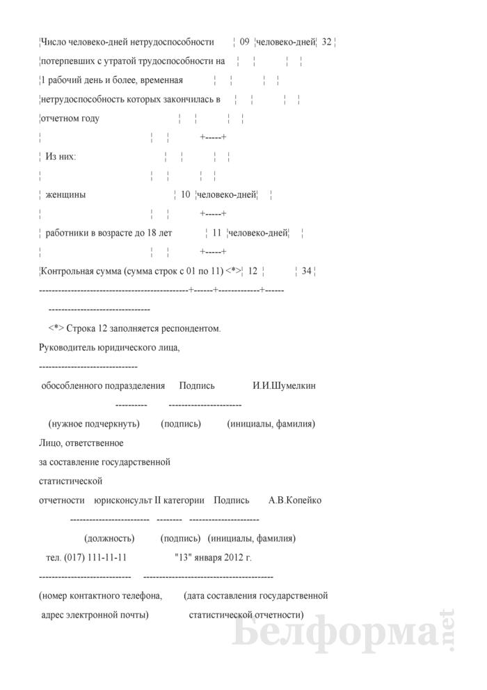Отчет о численности потерпевших при несчастных случаях на производстве (Образец заполнения). Страница 4