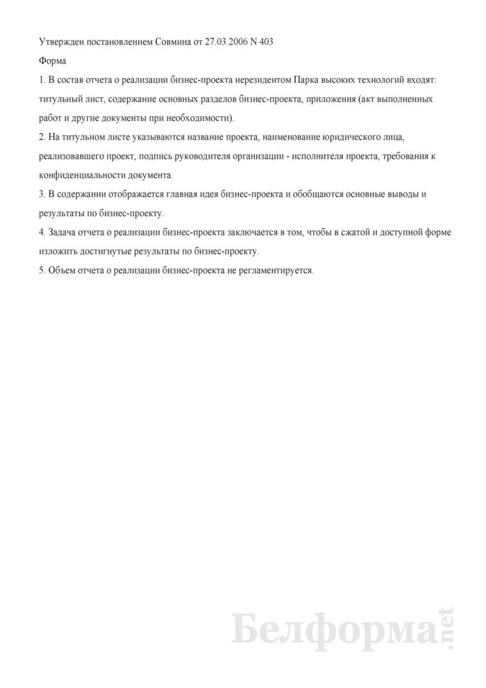 Отчет о реализации бизнес-проекта нерезидентом Парка высоких технологий. Страница 1