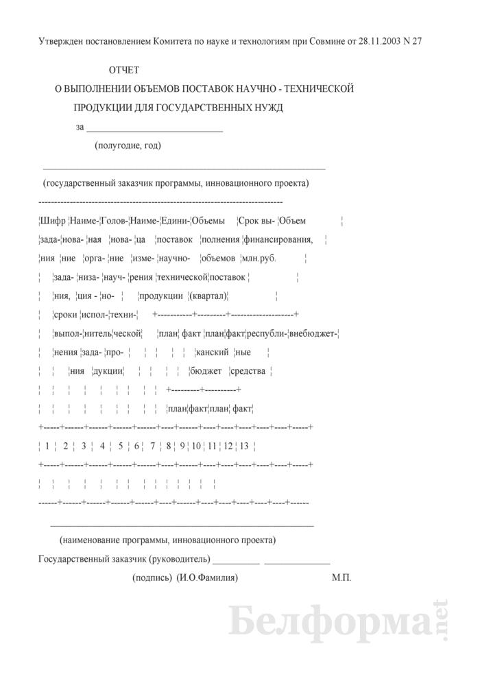Отчет о выполнении объемов поставок научно - технической продукции для государственных нужд. Страница 1