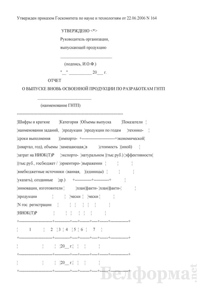 Отчет о выпуске вновь освоенной продукции по разработкам гнтп. Страница 1