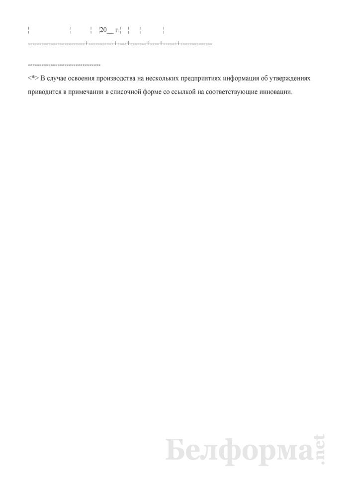 Отчет о выпуске вновь освоенной продукции по разработкам гнтп. Страница 2