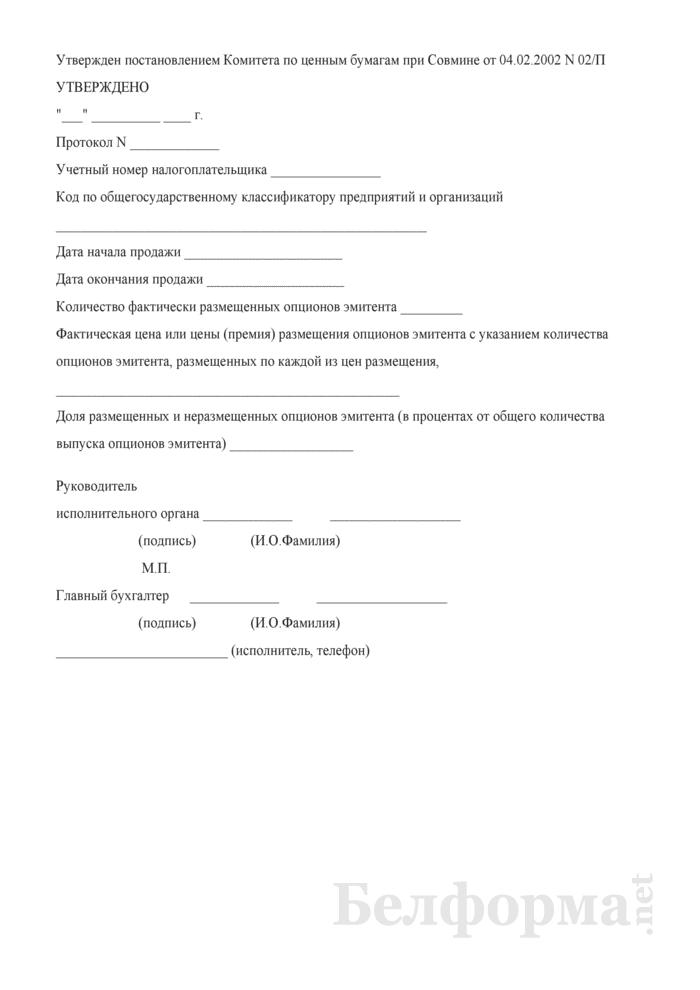 Отчет об итогах открытой продажи опционов эмитента. Страница 1