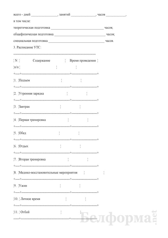 План-отчет о проведении учебно-тренировочного сбора команды Республики Беларусь. Страница 2