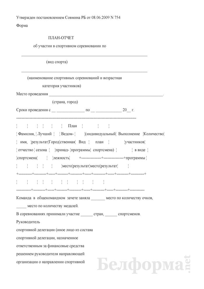 План-отчет об участии в спортивном соревновании. Страница 1