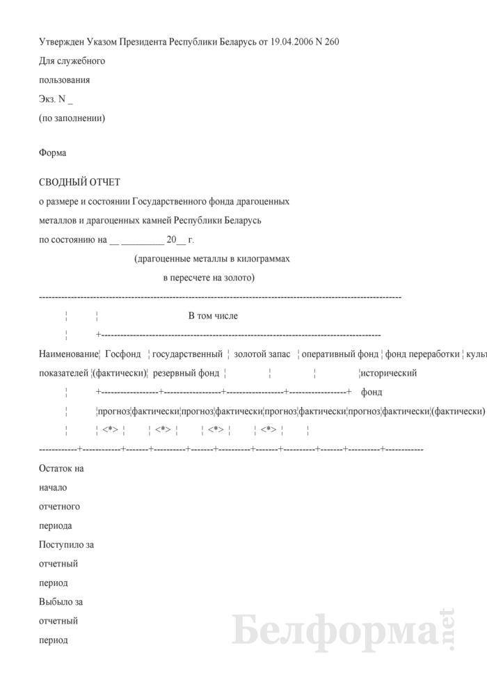 Сводный отчет о размере и состоянии государственного фонда драгоценных металлов и драгоценных камней Республики Беларусь. Страница 1