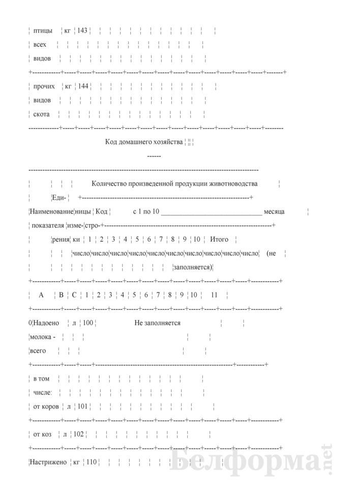 Дневник учета продукции животноводства и расхода кормов (Форма 12-сх (дх-животноводство) (месячная)). Страница 5