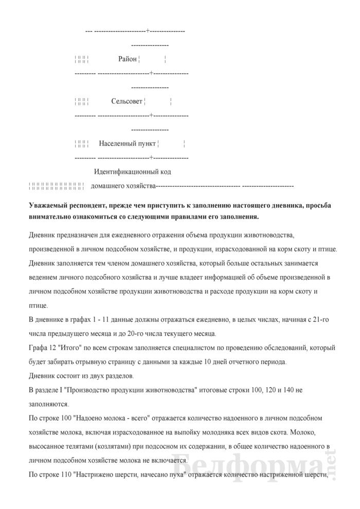 Дневник учета продукции животноводства и расхода кормов (Форма 12-сх (дх-животноводство) (месячная), код формы по ОКУД 0617413). Страница 2