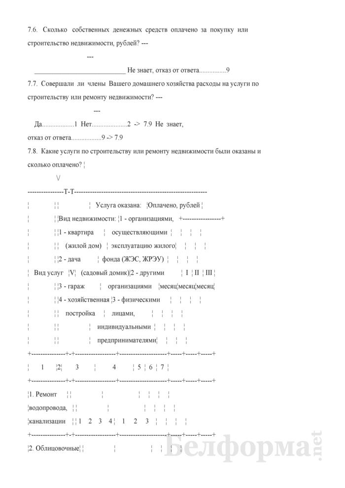 Ежеквартальный вопросник по расходам и доходам домашних хозяйств (Форма 4-дх (вопросник) (квартальная). Страница 36