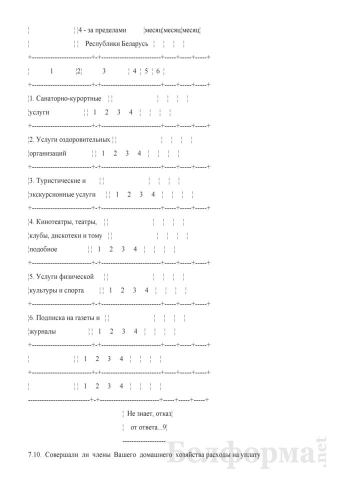 Ежеквартальный вопросник по расходам и доходам домашних хозяйств (Форма 4-дх (вопросник) (квартальная). Страница 38