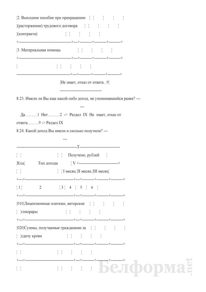 Ежеквартальный вопросник по расходам и доходам домашних хозяйств (Форма 4-дх (вопросник) (квартальная). Страница 45