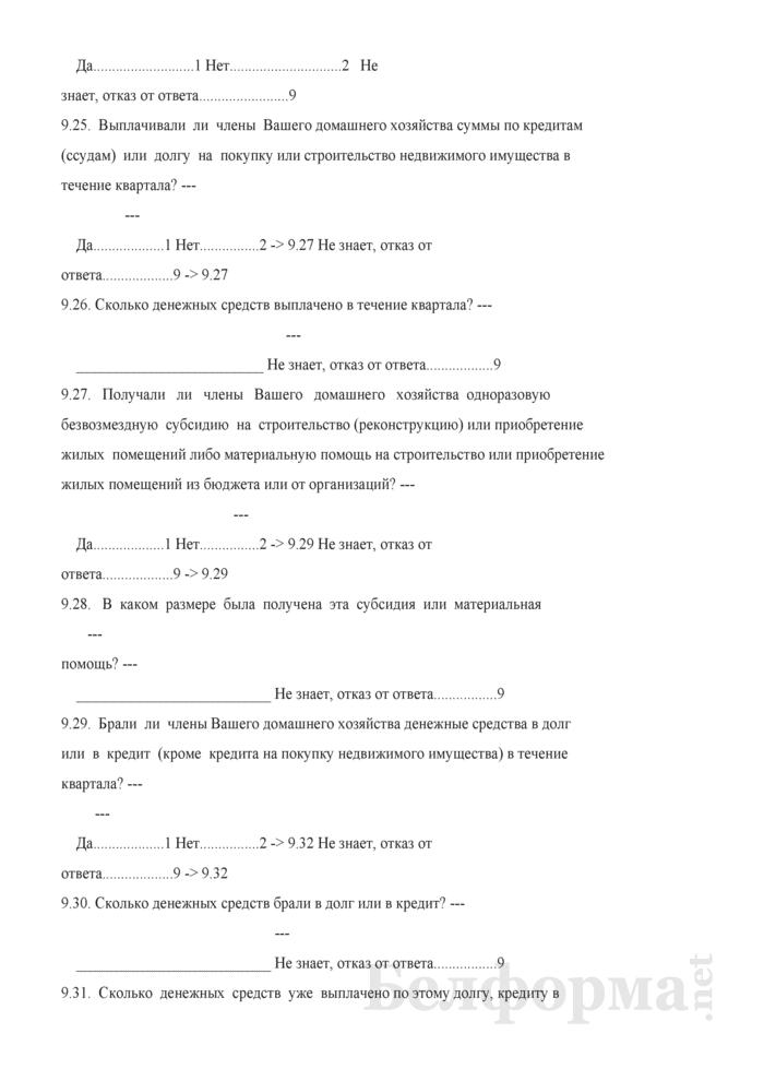 Ежеквартальный вопросник по расходам и доходам домашних хозяйств (Форма 4-дх (вопросник) (квартальная). Страница 53