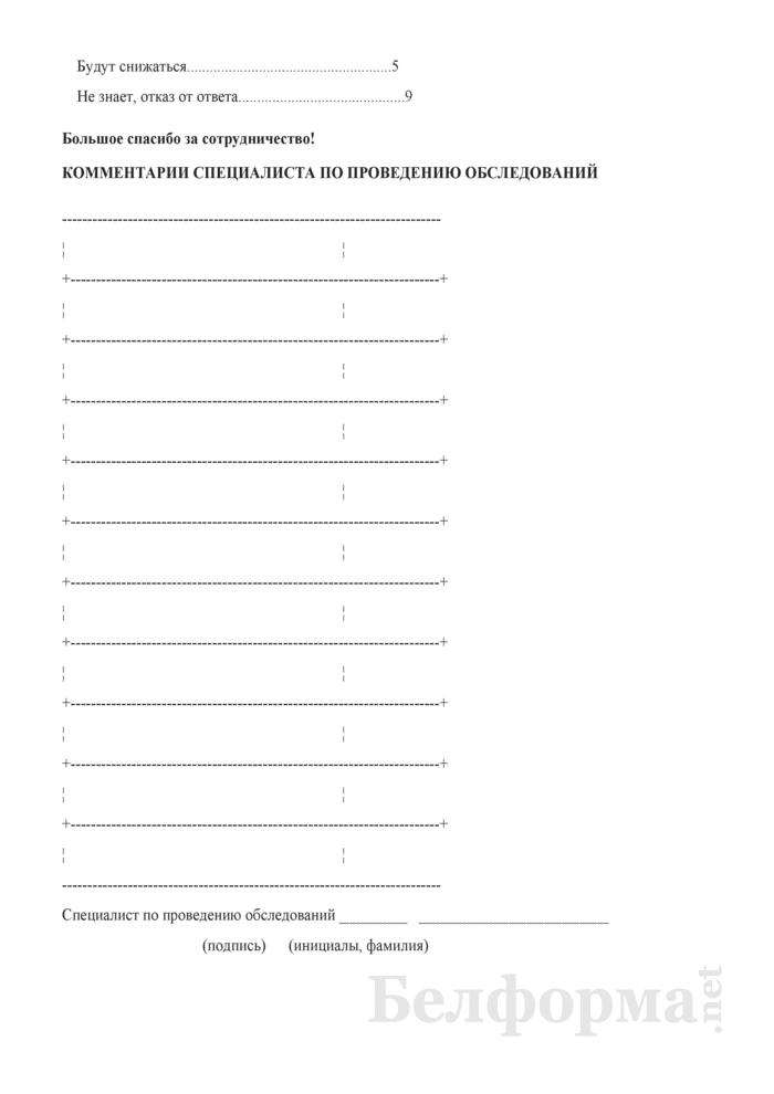 Ежеквартальный вопросник по расходам и доходам домашних хозяйств (Форма 4-дх (вопросник) (квартальная). Страница 57