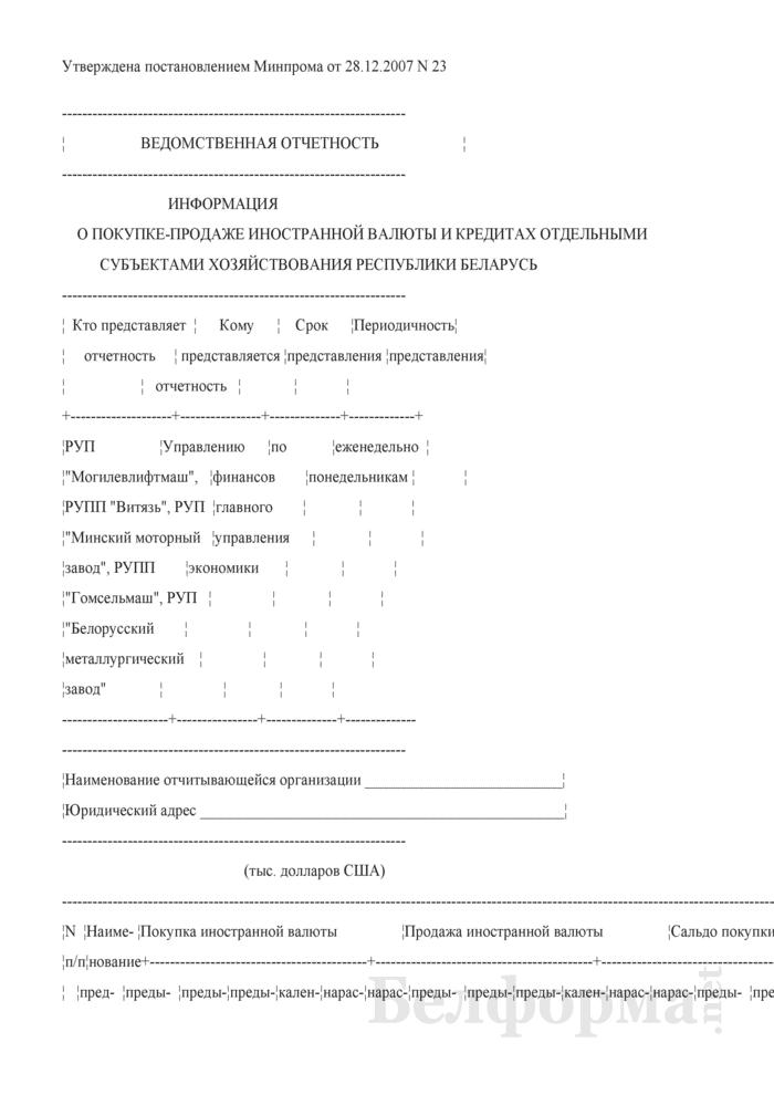Информация о покупке-продаже иностранной валюты и кредитах отдельными субъектами хозяйствования Республики Беларусь. Страница 1