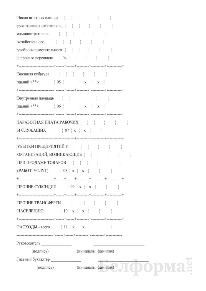 Отчет о выполнении плана по сети, штатам и контингентам по организациям физкультуры и спорта (Форма 3-14). Страница 2