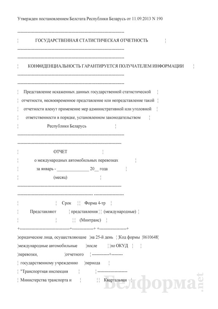 Отчет о международных автомобильных перевозках (Форма 4-тр (международные) (Минтранс) (квартальная)). Страница 1